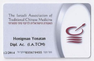 אגודה רפואה סינית